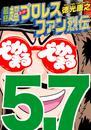最狂超プロレスファン烈伝 12 冊セット 最新刊まで 漫画