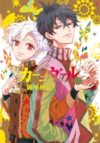 カーニヴァル (1-22巻 最新刊) 漫画