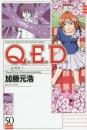 Q.E.D.証明終了 漫画