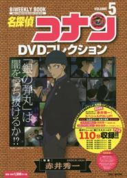 名探偵コナンDVDコレクション 第5号「赤井秀一」