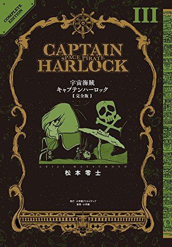 宇宙海賊キャプテンハーロック[完全版] 漫画