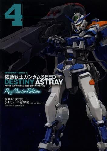 機動戦士ガンダムSEED DESTINY ASTRAY Re:Master Edition (1-4巻 全巻) 漫画