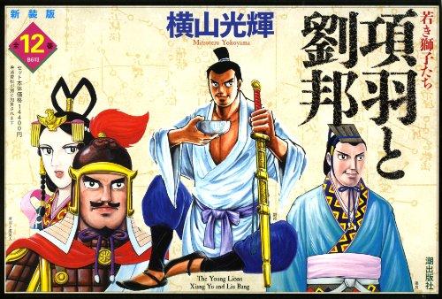 新装版 項羽と劉邦 全12巻セット | 漫画全巻ドットコム