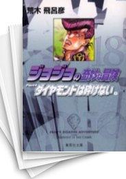 【中古】ジョジョの奇妙な冒険 [文庫版] Part4 (全12冊) 漫画