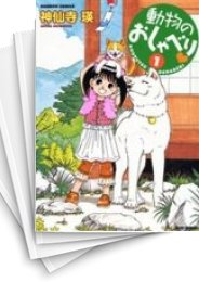 【中古】動物のおしゃべり (1-18巻) 漫画