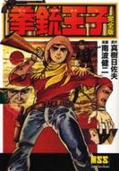 拳銃王子 [完全版] (1巻 全巻)