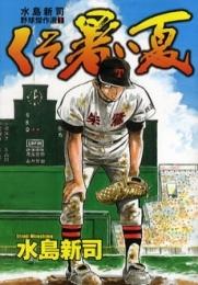 水島新司野球傑作選 (1巻 全巻)