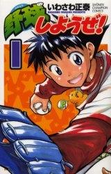 野球しようぜ! (1-10巻 全巻) 漫画