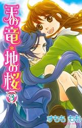 天の竜*地の桜 3 冊セット全巻 漫画