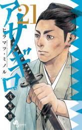 アサギロ~浅葱狼~ 16 冊セット最新刊まで 漫画