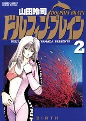 ドルフィン・ブレイン 2 冊セット全巻 漫画