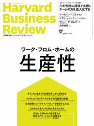 DIAMONDハーバード・ビジネス・レビュー 35 冊セット最新刊まで 漫画
