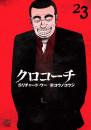 クロコーチ 23 冊セット全巻 漫画