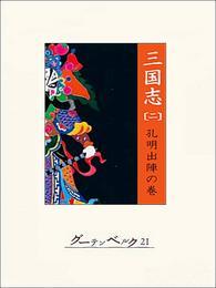 三国志(二)孔明出陣の巻 漫画