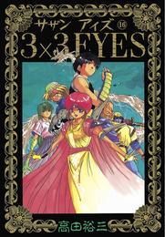 3×3EYES(16) 漫画