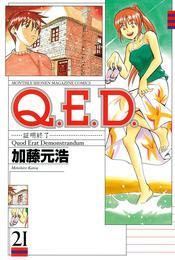 Q.E.D.―証明終了―(21) 漫画