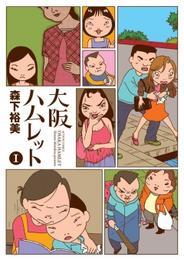 大阪ハムレット 1巻 漫画