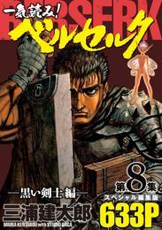 一気読み!『ベルセルク』スペシャル編集版 第8集  ―黒い剣士編― 633ページ第8集 漫画