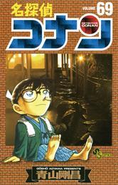 名探偵コナン(69) 漫画