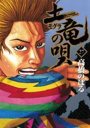 土竜(モグラ)の唄(27) 漫画