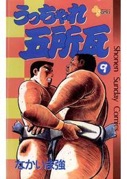 うっちゃれ五所瓦(9) 漫画