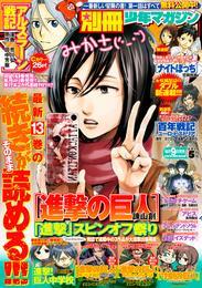 別冊少年マガジン 2014年5月号 [2014年4月9日発売] 漫画