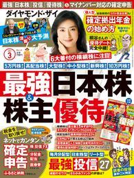 ダイヤモンドZAi 17年3月号 漫画