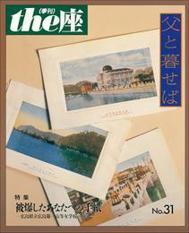 the座 31号 父と暮らせば(1997) 漫画