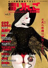 毒りんごcomic 5 漫画