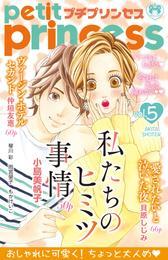 プチプリンセス vol.5(2017年2月1日発売) 漫画