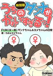 うちのダンナがかわいすぎるっ! 特別版 FtM(女→男)ダンナちゃん&ヨメちゃんの日常