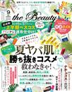 LDK the Beauty (エル・ディー・ケー ザ ビューティー)2018年9月号 漫画