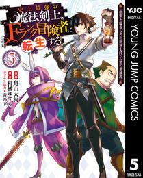 史上最強の魔法剣士、Fランク冒険者に転生する ~剣聖と魔帝、2つの前世を持った男の英雄譚~ 5 冊セット 最新刊まで