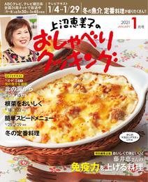上沼恵美子のおしゃべりクッキング2021年1月号