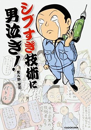 シブすぎ技術に男泣き! 漫画