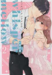 whisper&mellow -ウィスパーアンドメロウ- (1巻 最新刊)