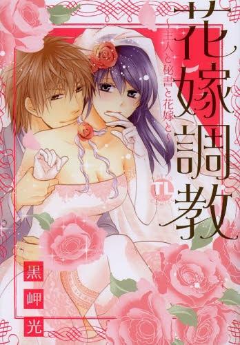 花嫁調教 〜主人と秘書と花嫁と〜 (1巻 全巻) 漫画