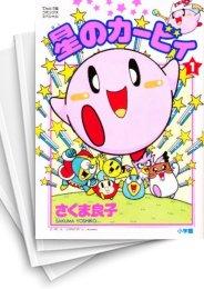 【中古】星のカービィ (1-12巻) 漫画