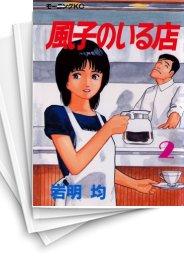 【中古】風子のいる店 (1-4巻) 漫画