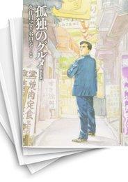 【中古】孤独のグルメ (1-2巻) 漫画