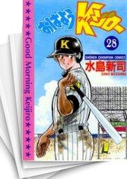 【中古】おはようKジロー (1-29巻) 漫画