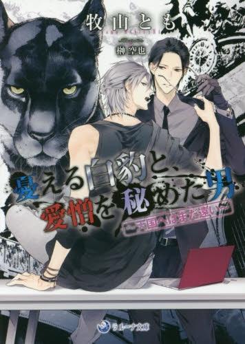 【ライトノベル】憂える白豹と、愛憎を秘めた男 漫画