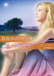 【ライトノベル】真夜中のファンタジー (全1冊)