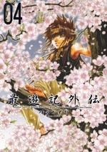 最遊記 外伝 (1-4巻 全巻)