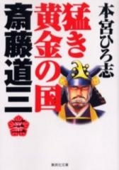 猛き黄金の国斎藤道三 [文庫版] 漫画