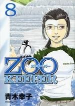 ZOOKEEPER (1-8巻 全巻) 漫画