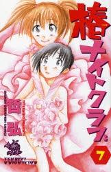 椿ナイトクラブ (1-7巻 全巻) 漫画