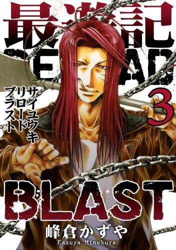 最遊記RELOAD BLAST 漫画