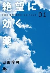 絶望に効く薬-ONE ON ONE-セレクション 3 冊セット全巻 漫画