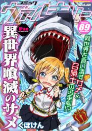 コミックヴァルキリーWeb版 51 冊セット最新刊まで 漫画